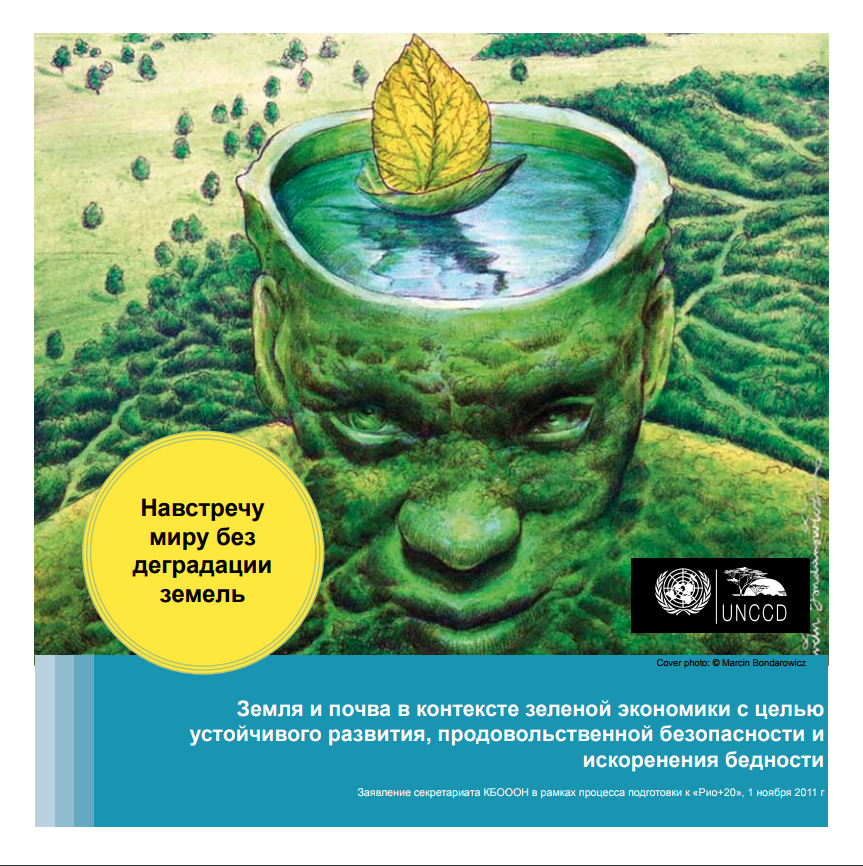 Land and soil in the context of a green economy for sustainable development, food security and poverty eradication (Russian) cover image
