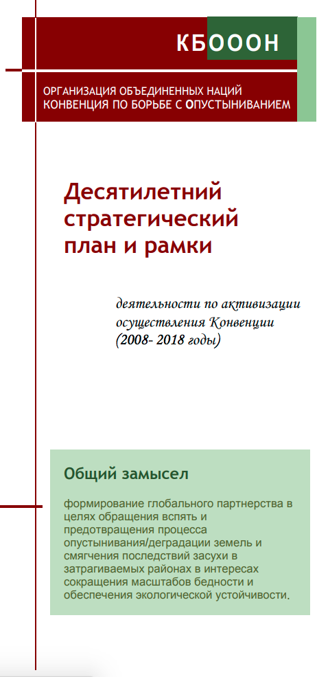 The 10-year strategic plan and framework to enhance the implementation of the Convention (2008–2018) (Russian) cover image