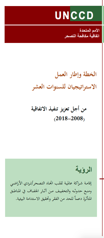 The 10-year strategic plan and framework to enhance the implementation of the Convention (2008–2018) (Arabic) cover image