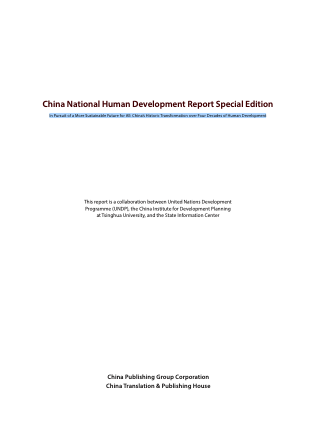 China National Human Development Report Special Edition