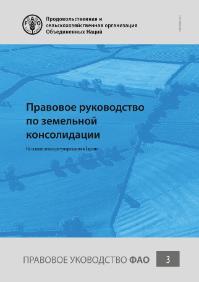 Правовое руководство по земельной консолидации